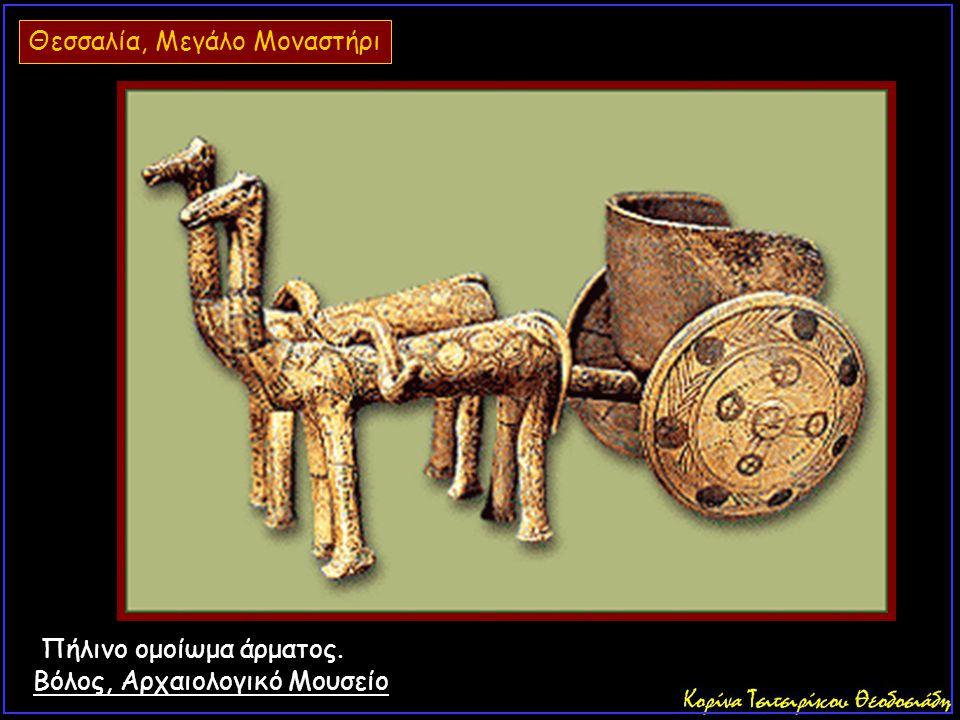 Πήλινο ομοίωμα άρματος. Βόλος, Αρχαιολογικό Μουσείο Θεσσαλία, Μεγάλο Μοναστήρι