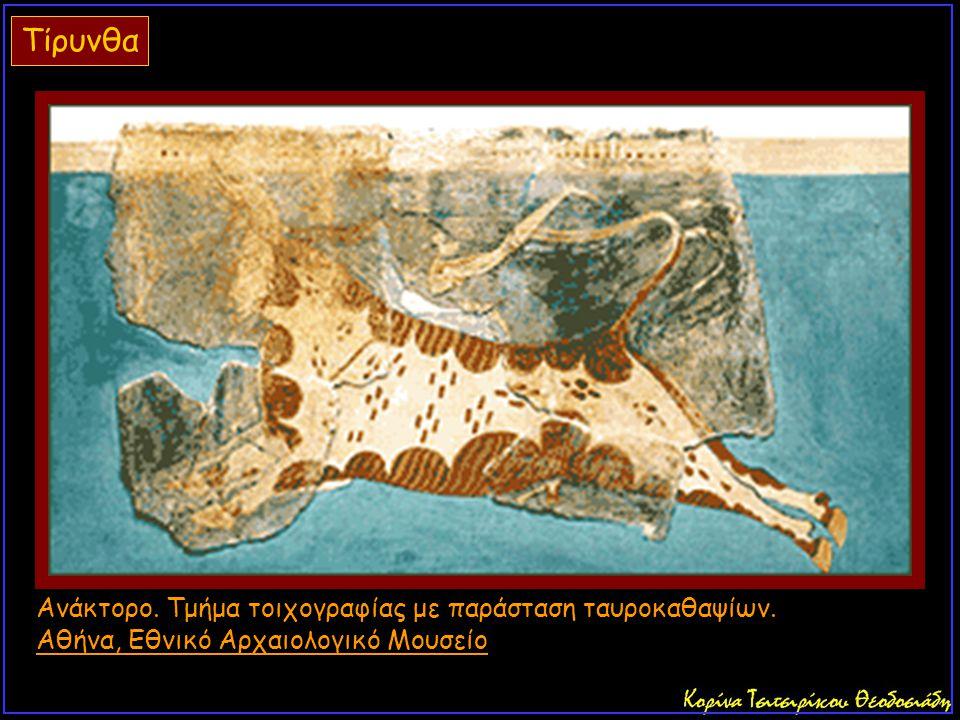 Ανάκτορο. Τμήμα τοιχογραφίας με παράσταση ταυροκαθαψίων. Αθήνα, Εθνικό Αρχαιολογικό Μουσείο Τίρυνθα