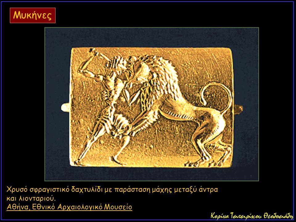 Xρυσό σφραγιστικό δαχτυλίδι με παράσταση μάχης μεταξύ άντρα και λιονταριού. Αθήνα, Εθνικό Αρχαιολογικό Μουσείο Μυκήνες