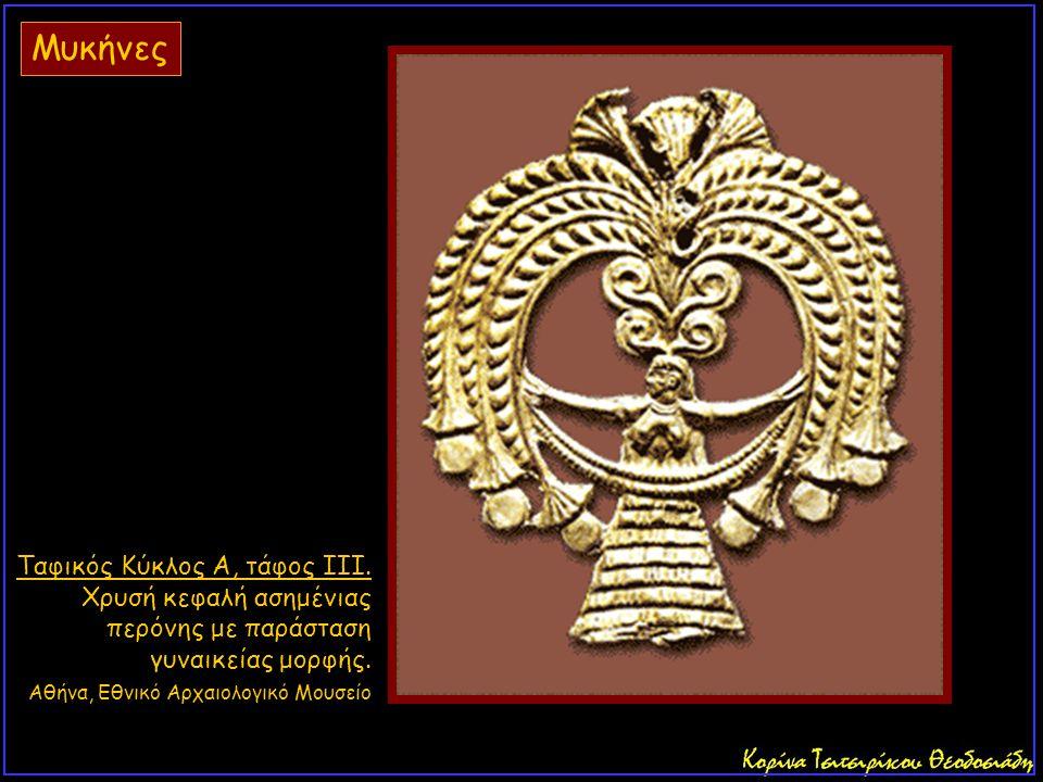 Ταφικός Κύκλος Α, τάφος III. Χρυσή κεφαλή ασημένιας περόνης με παράσταση γυναικείας μορφής. Αθήνα, Εθνικό Αρχαιολογικό Μουσείο Μυκήνες