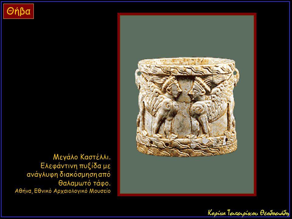 Μεγάλο Καστέλλι. Ελεφάντινη πυξίδα με ανάγλυφη διακόσμηση από θαλαμωτό τάφο. Αθήνα, Εθνικό Αρχαιολογικό Μουσείο Θήβα