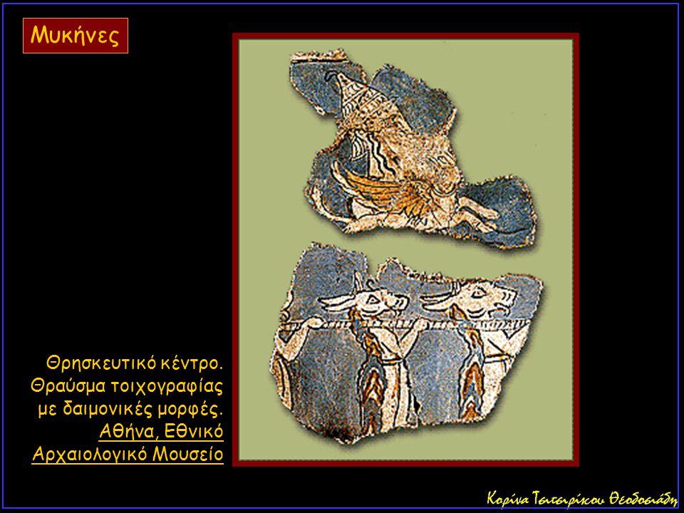 Θρησκευτικό κέντρο. Θραύσμα τοιχογραφίας με δαιμονικές μορφές. Αθήνα, Εθνικό Αρχαιολογικό Μουσείο Μυκήνες