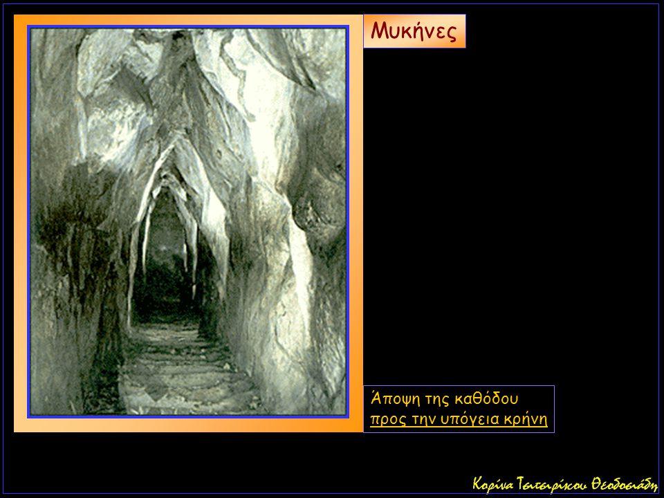 Άποψη της καθόδου προς την υπόγεια κρήνη Μυκήνες