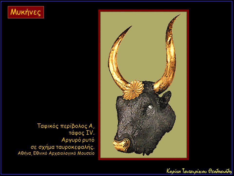 Tαφικός περίβολος Α, τάφος IV. Αργυρό ρυτό σε σχήμα ταυροκεφαλής. Αθήνα, Εθνικό Αρχαιολογικό Μουσείο Μυκήνες