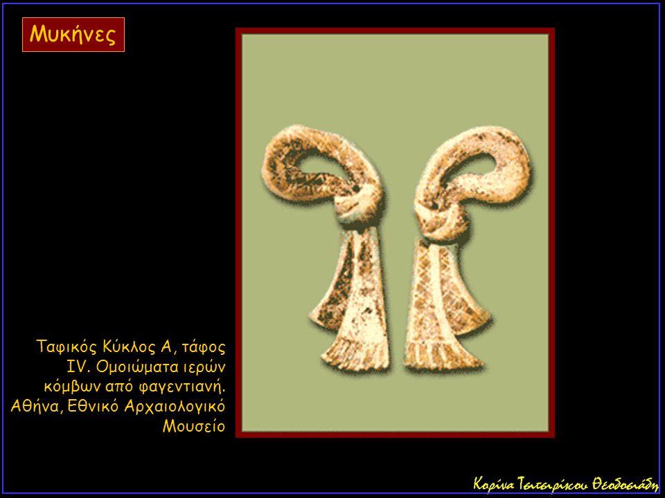 Ταφικός Κύκλος Α, τάφος IV. Ομοιώματα ιερών κόμβων από φαγεντιανή. Αθήνα, Εθνικό Αρχαιολογικό Μουσείο Μυκήνες