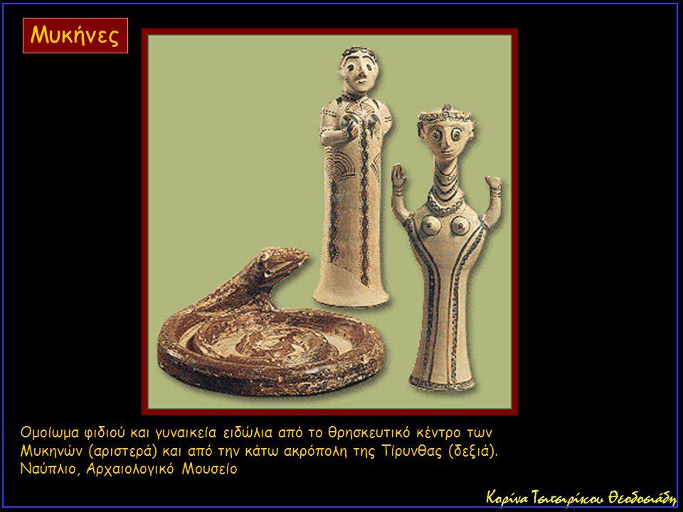 Ομοίωμα φιδιού και γυναικεία ειδώλια από το θρησκευτικό κέντρο των Μυκηνών (αριστερά) και από την κάτω ακρόπολη της Τίρυνθας (δεξιά). Ναύπλιο, Αρχαιολ