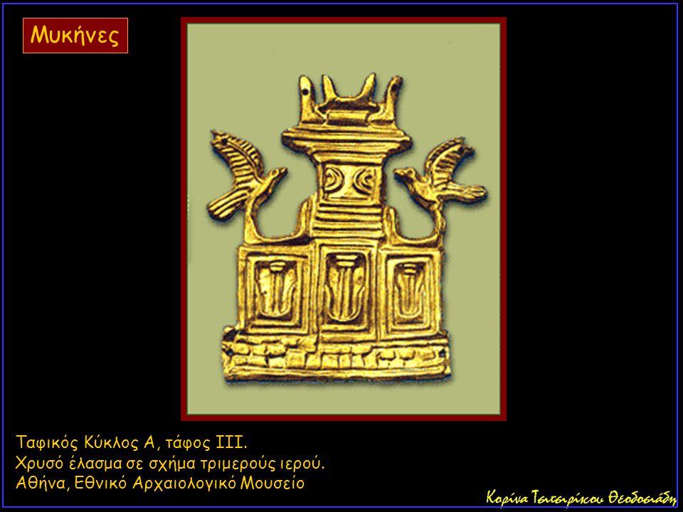Ταφικός Κύκλος Α, τάφος III. Χρυσό έλασμα σε σχήμα τριμερούς ιερού. Αθήνα, Εθνικό Αρχαιολογικό Μουσείο Μυκήνες