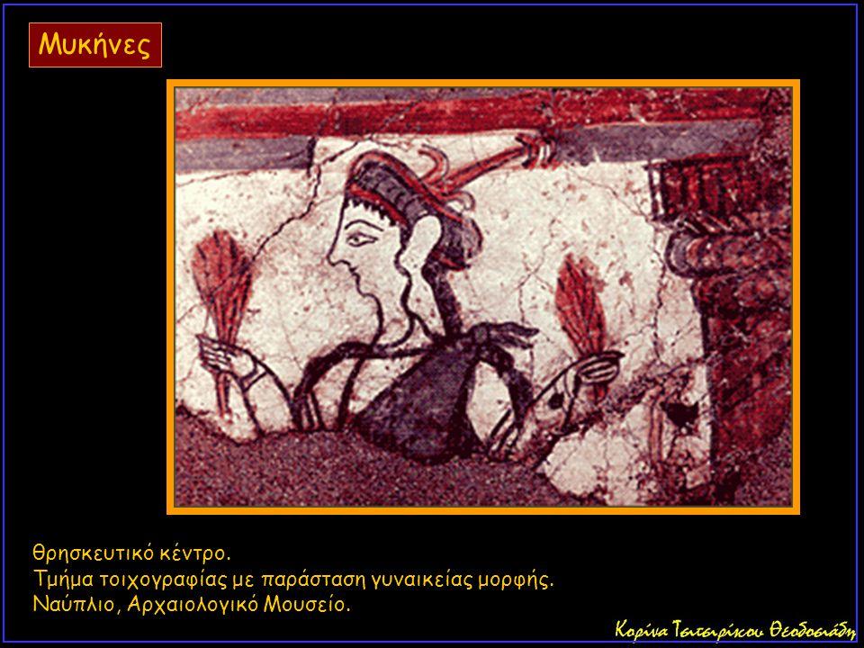 θρησκευτικό κέντρο. Τμήμα τοιχογραφίας με παράσταση γυναικείας μορφής. Ναύπλιο, Αρχαιολογικό Μουσείο. Μυκήνες