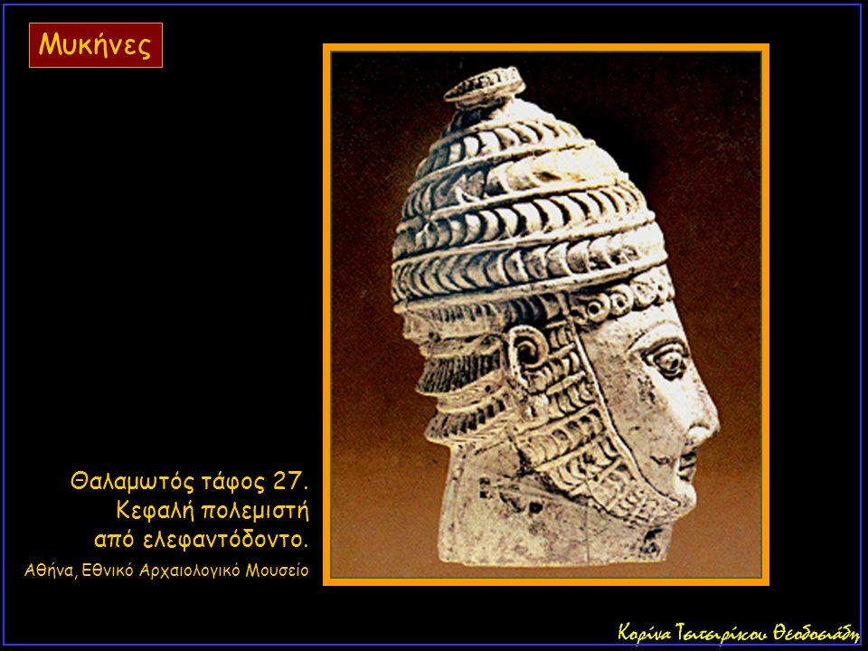 Θαλαμωτός τάφος 27. Κεφαλή πολεμιστή από ελεφαντόδοντο. Αθήνα, Εθνικό Αρχαιολογικό Μουσείο Μυκήνες