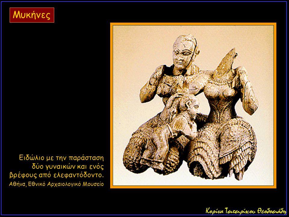 Ειδώλιο με την παράσταση δύο γυναικών και ενός βρέφους από ελεφαντόδοντο. Αθήνα, Εθνικό Αρχαιολογικό Μουσείο