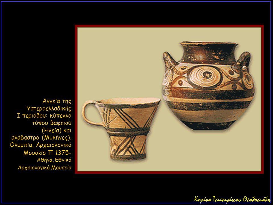 Αγγεία της Υστεροελλαδικής I περιόδου: κύπελλο τύπου Βαφειού (Ηλεία) και αλάβαστρο (Μυκήνες). Ολυμπία, Αρχαιολογικό Μουσείο Π 1375- Αθήνα, Εθνικό Αρχα