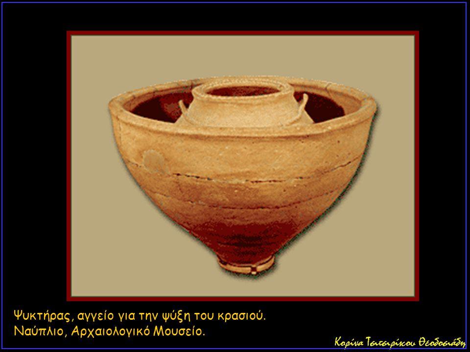 Ψυκτήρας, αγγείο για την ψύξη του κρασιού. Ναύπλιο, Αρχαιολογικό Μουσείο.