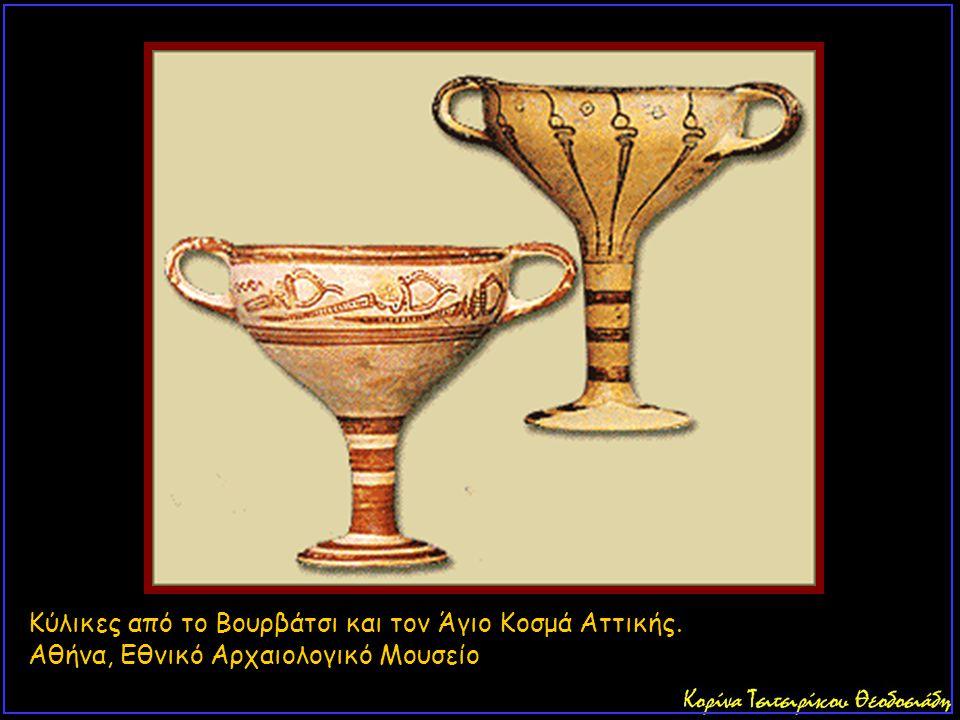 Κύλικες από το Βουρβάτσι και τον Άγιο Κοσμά Αττικής. Αθήνα, Εθνικό Αρχαιολογικό Μουσείο