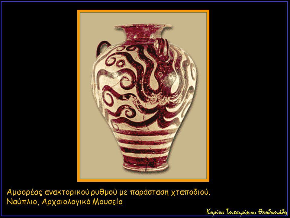 Αμφορέας ανακτορικού ρυθμού με παράσταση χταποδιού. Ναύπλιο, Αρχαιολογικό Μουσείο