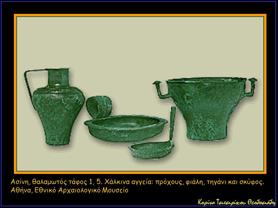 Ασίνη, θαλαμωτός τάφος 1, 5. Χάλκινα αγγεία: πρόχους, φιάλη, τηγάνι και σκύφος. Αθήνα, Εθνικό Αρχαιολογικό Μουσείο
