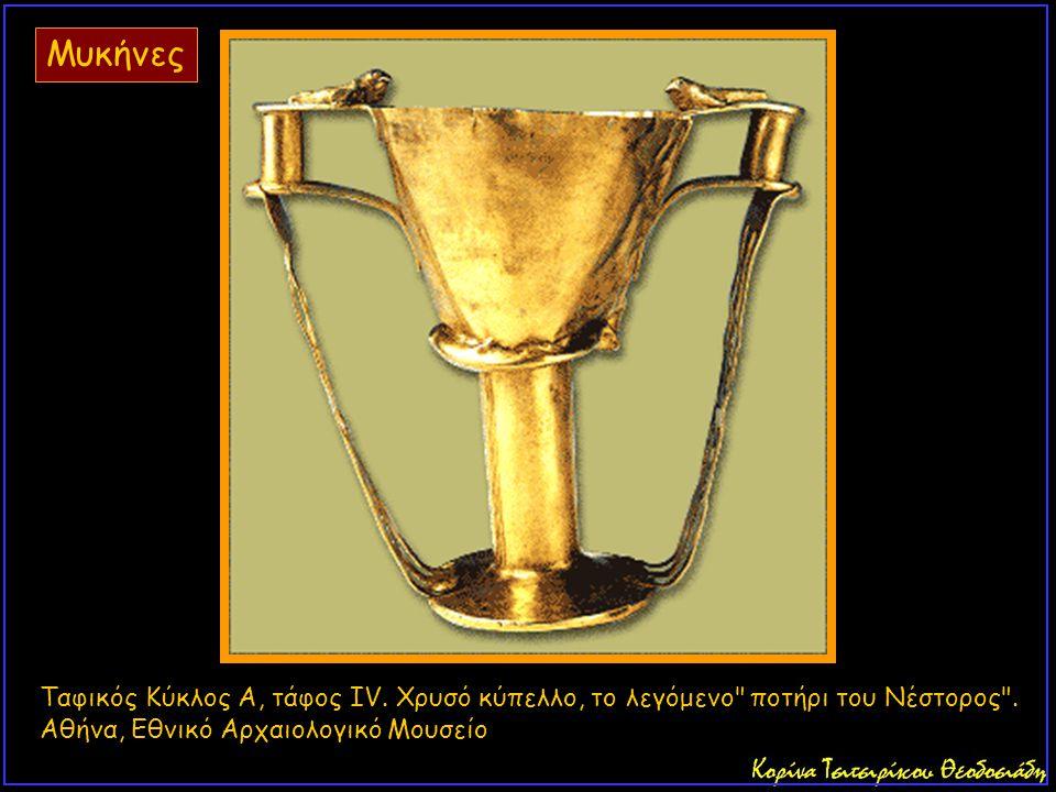 Ταφικός Κύκλος Α, τάφος IV. Χρυσό κύπελλο, το λεγόμενο