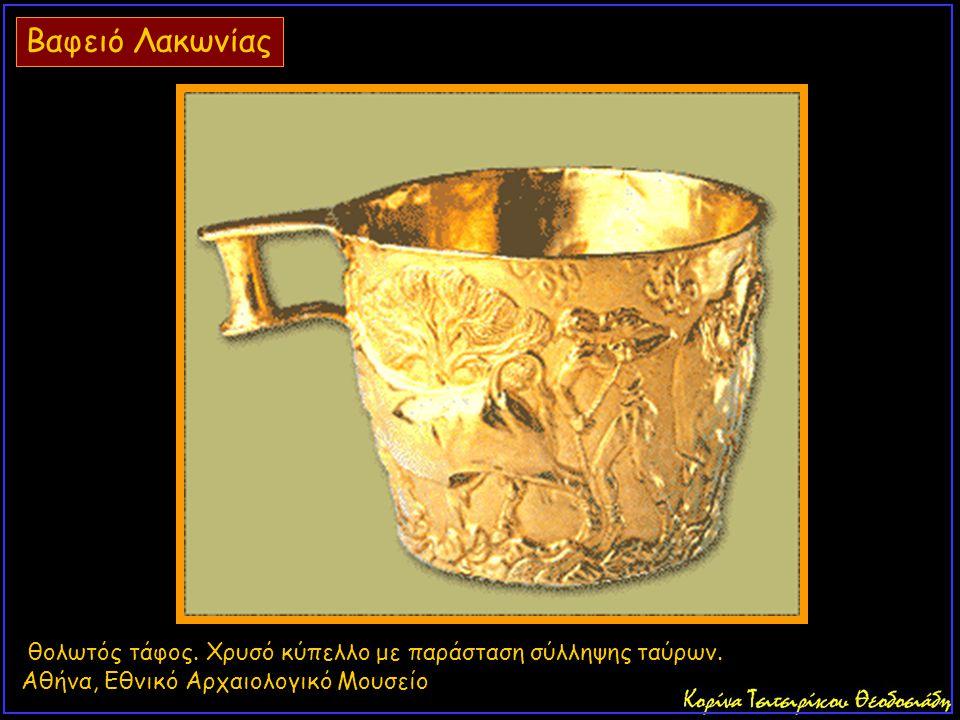 θολωτός τάφος. Χρυσό κύπελλο με παράσταση σύλληψης ταύρων. Αθήνα, Εθνικό Αρχαιολογικό Μουσείο Βαφειό Λακωνίας
