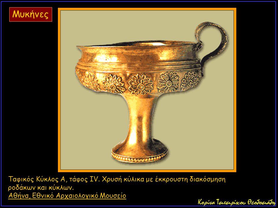 Ταφικός Κύκλος Α, τάφος IV. Χρυσή κύλικα με έκκρουστη διακόσμηση ροδάκων και κύκλων. Αθήνα, Εθνικό Αρχαιολογικό Μουσείο Μυκήνες