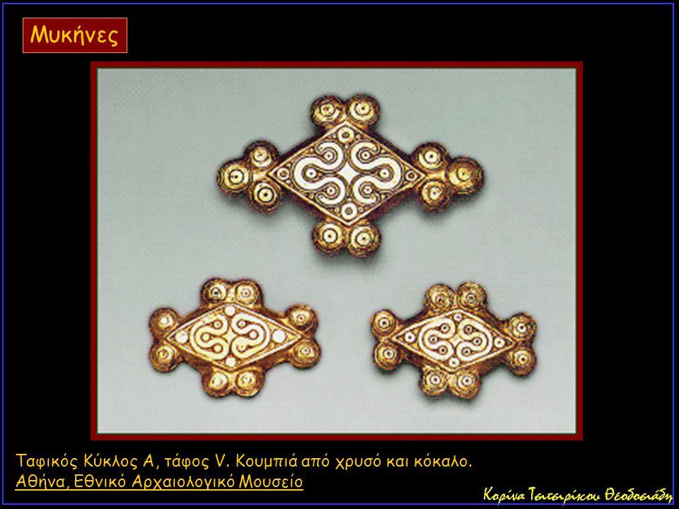Ταφικός Κύκλος Α, τάφος V. Κουμπιά από χρυσό και κόκαλο. Αθήνα, Εθνικό Αρχαιολογικό Μουσείο Μυκήνες