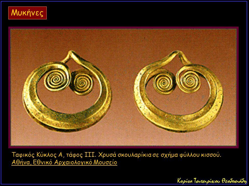 Ταφικός Κύκλος Α, τάφος III. Χρυσά σκουλαρίκια σε σχήμα φύλλου κισσού. Αθήνα, Εθνικό Αρχαιολογικό Μουσείο Μυκήνες