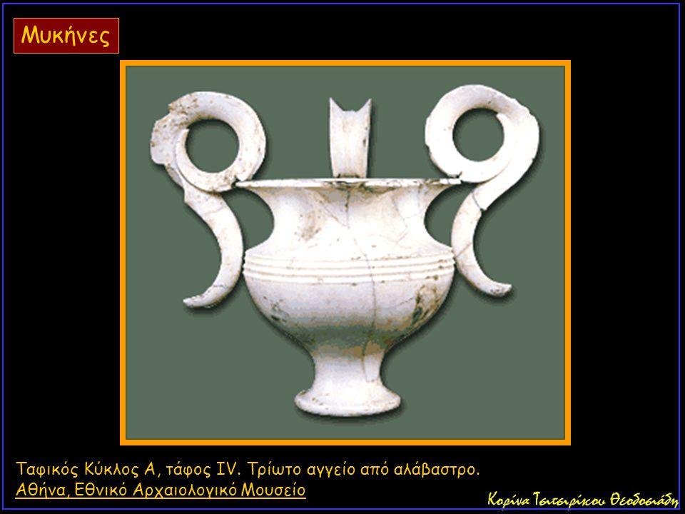 Ταφικός Κύκλος Α, τάφος IV. Τρίωτο αγγείο από αλάβαστρο. Αθήνα, Εθνικό Αρχαιολογικό Μουσείο Μυκήνες