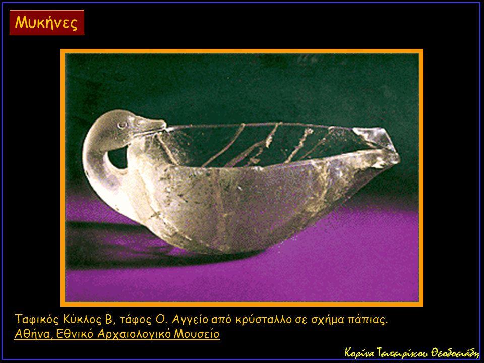 Ταφικός Κύκλος Β, τάφος Ο. Αγγείο από κρύσταλλο σε σχήμα πάπιας. Αθήνα, Εθνικό Αρχαιολογικό Μουσείο Μυκήνες
