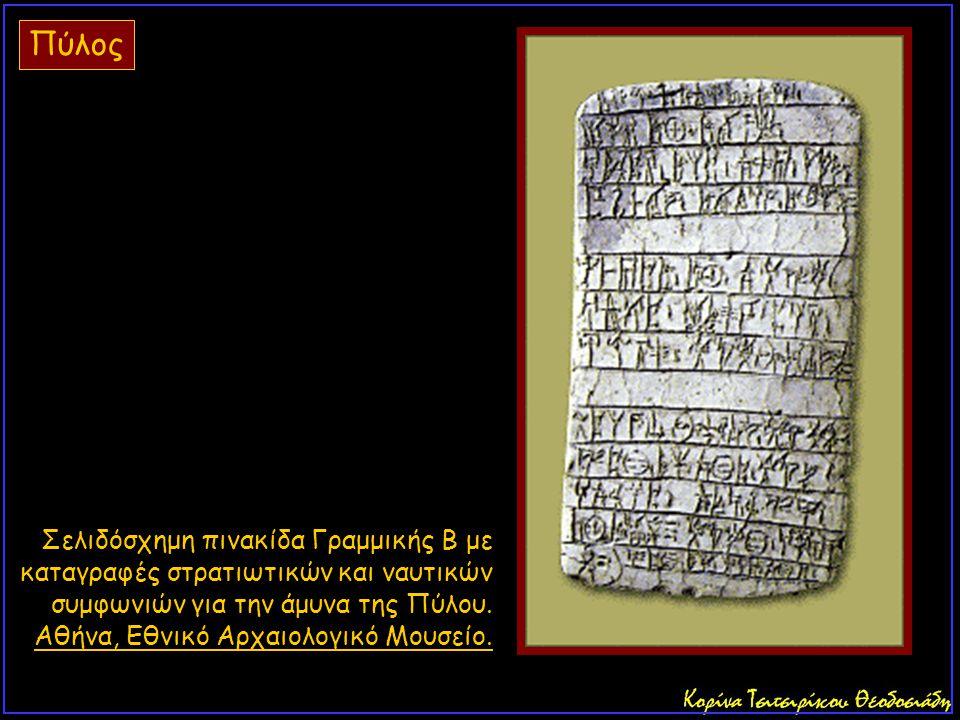 Σελιδόσχημη πινακίδα Γραμμικής Β με καταγραφές στρατιωτικών και ναυτικών συμφωνιών για την άμυνα της Πύλου. Αθήνα, Εθνικό Αρχαιολογικό Μουσείο. Πύλος