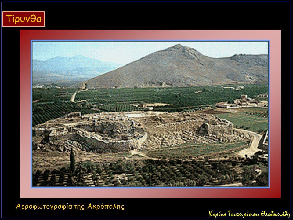 Αεροφωτογραφία της Ακρόπολης Τίρυνθα