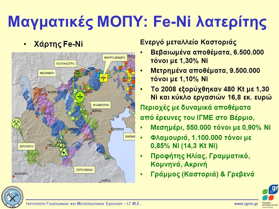 Ινστιτούτο Γεωλογικών και Μεταλλευτικών Ερευνών – Ι.Γ.Μ.Ε.www.igme.gr Μαγματικές ΜΟΠΥ: Fe-Ni λατερίτης Χάρτης Fe-Ni Ενεργό μεταλλείο Καστοριάς Βεβαιωμ