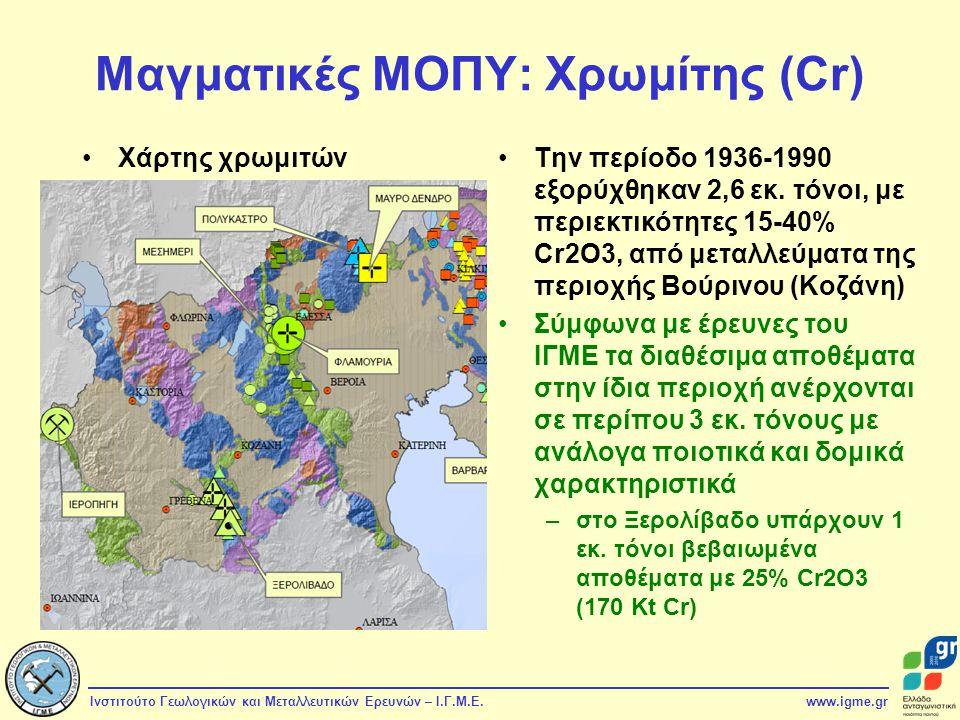 Ινστιτούτο Γεωλογικών και Μεταλλευτικών Ερευνών – Ι.Γ.Μ.Ε.www.igme.gr Μαγματικές ΜΟΠΥ: Χρωμίτης (Cr) Την περίοδο 1936-1990 εξορύχθηκαν 2,6 εκ. τόνοι,