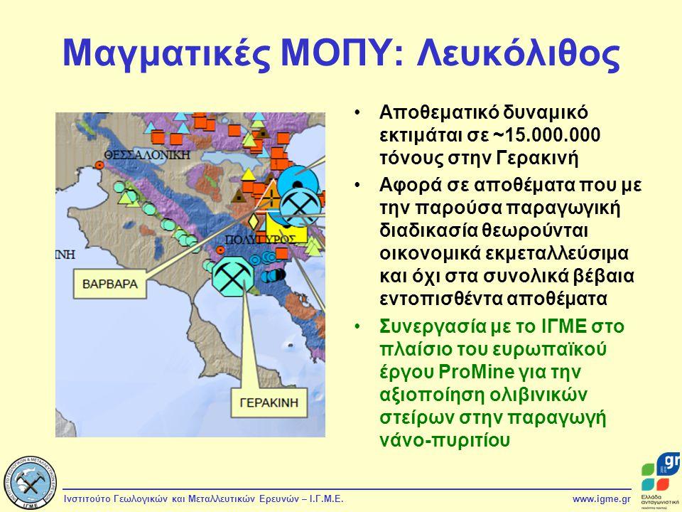 Ινστιτούτο Γεωλογικών και Μεταλλευτικών Ερευνών – Ι.Γ.Μ.Ε.www.igme.gr Μαγματικές ΜΟΠΥ: Λευκόλιθος Αποθεματικό δυναμικό εκτιμάται σε ~15.000.000 τόνους