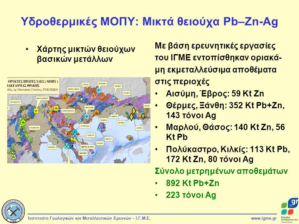 Ινστιτούτο Γεωλογικών και Μεταλλευτικών Ερευνών – Ι.Γ.Μ.Ε.www.igme.gr Υδροθερμικές ΜΟΠΥ: Μικτά θειούχα Pb–Zn-Ag Με βάση ερευνητικές εργασίες του ΙΓΜΕ