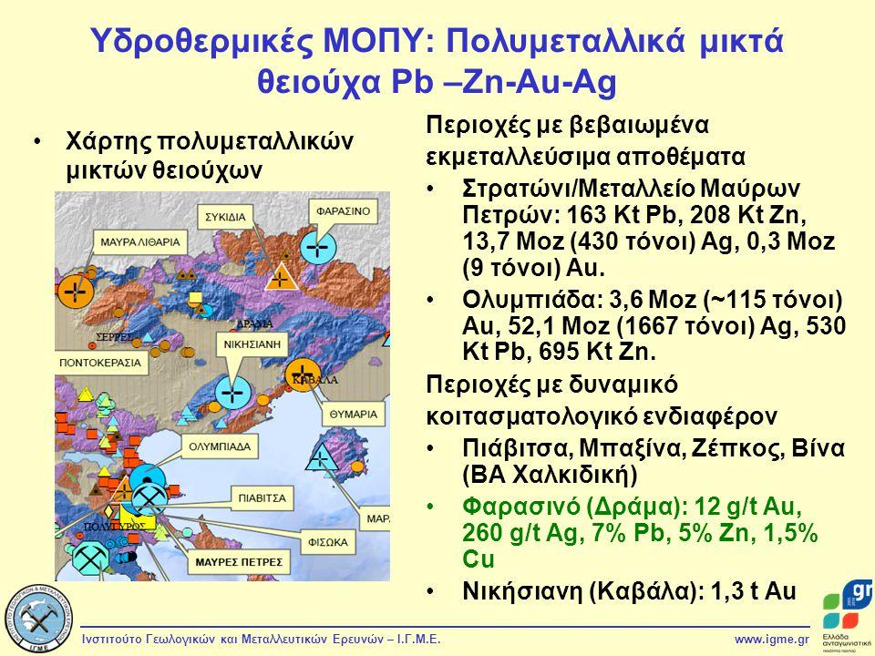 Ινστιτούτο Γεωλογικών και Μεταλλευτικών Ερευνών – Ι.Γ.Μ.Ε.www.igme.gr Υδροθερμικές ΜΟΠΥ: Πολυμεταλλικά μικτά θειούχα Pb –Zn-Au-Ag Περιοχές με βεβαιωμέ