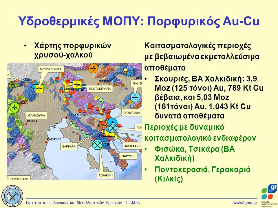 Ινστιτούτο Γεωλογικών και Μεταλλευτικών Ερευνών – Ι.Γ.Μ.Ε.www.igme.gr Υδροθερμικές ΜΟΠΥ: Πορφυρικός Au-Cu Κοιτασματολογικές περιοχές με βεβαιωμένα εκμ