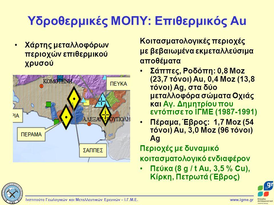 Ινστιτούτο Γεωλογικών και Μεταλλευτικών Ερευνών – Ι.Γ.Μ.Ε.www.igme.gr Υδροθερμικές ΜΟΠΥ: Επιθερμικός Au Κοιτασματολογικές περιοχές με βεβαιωμένα εκμετ