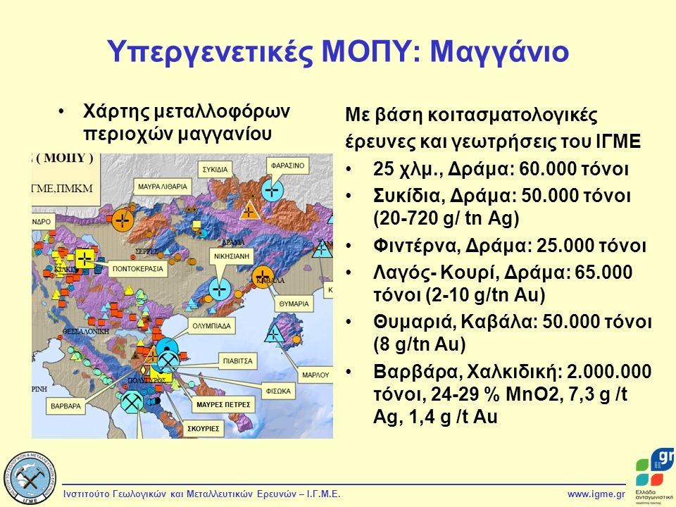 Ινστιτούτο Γεωλογικών και Μεταλλευτικών Ερευνών – Ι.Γ.Μ.Ε.www.igme.gr Υπεργενετικές ΜΟΠΥ: Μαγγάνιο Με βάση κοιτασματολογικές έρευνες και γεωτρήσεις το