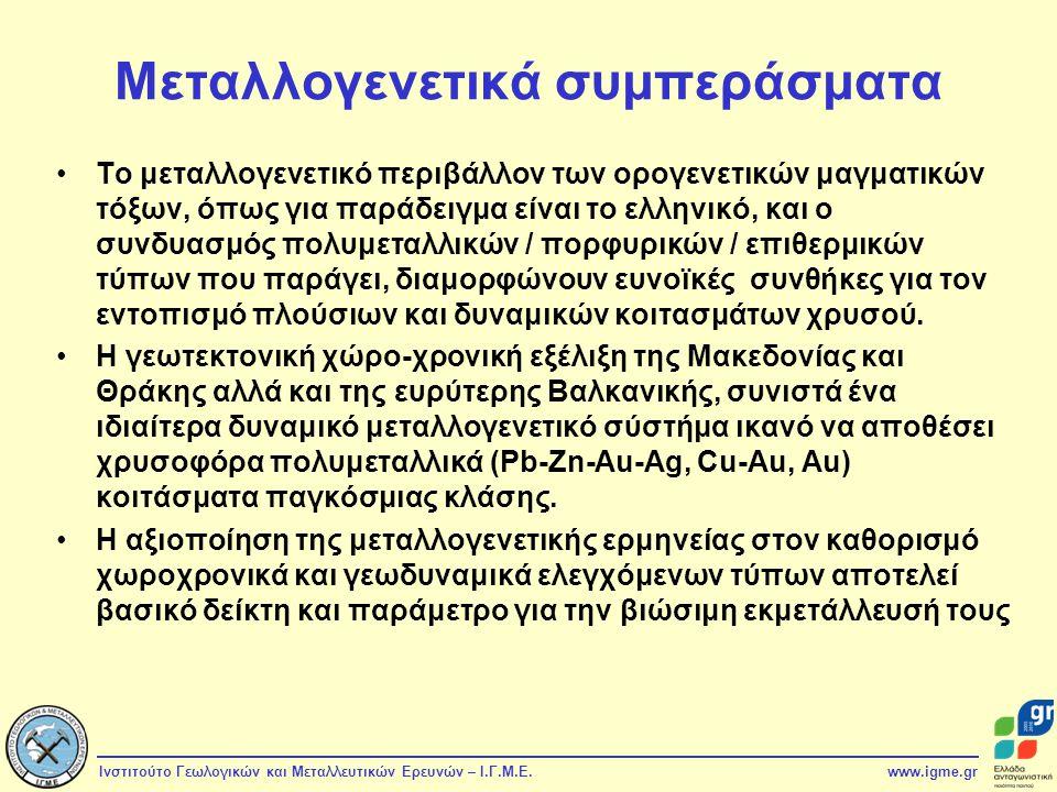 Ινστιτούτο Γεωλογικών και Μεταλλευτικών Ερευνών – Ι.Γ.Μ.Ε.www.igme.gr Μεταλλογενετικά συμπεράσματα Το μεταλλογενετικό περιβάλλον των ορογενετικών μαγμ
