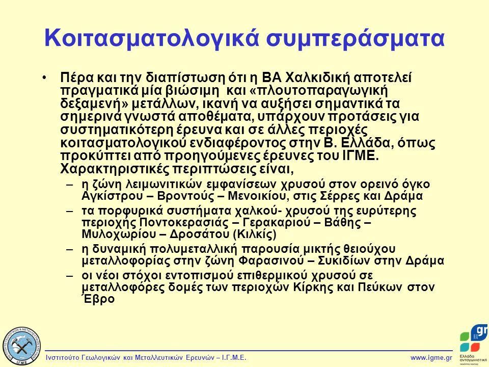 Ινστιτούτο Γεωλογικών και Μεταλλευτικών Ερευνών – Ι.Γ.Μ.Ε.www.igme.gr Κοιτασματολογικά συμπεράσματα Πέρα και την διαπίστωση ότι η ΒΑ Χαλκιδική αποτελε