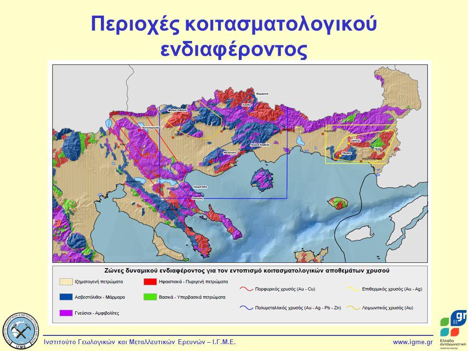 Ινστιτούτο Γεωλογικών και Μεταλλευτικών Ερευνών – Ι.Γ.Μ.Ε.www.igme.gr Περιοχές κοιτασματολογικού ενδιαφέροντος