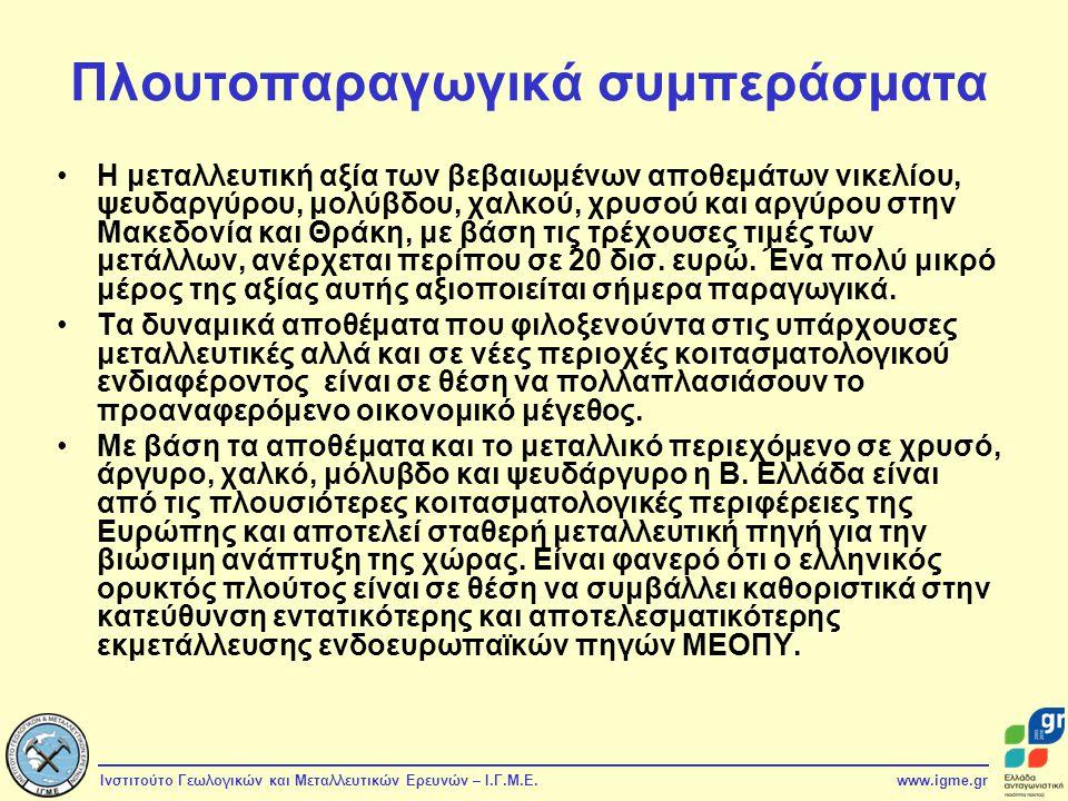 Ινστιτούτο Γεωλογικών και Μεταλλευτικών Ερευνών – Ι.Γ.Μ.Ε.www.igme.gr Πλουτοπαραγωγικά συμπεράσματα Η μεταλλευτική αξία των βεβαιωμένων αποθεμάτων νικ