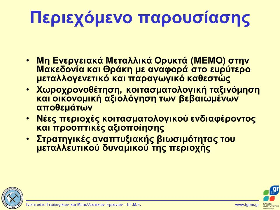 Ινστιτούτο Γεωλογικών και Μεταλλευτικών Ερευνών – Ι.Γ.Μ.Ε.www.igme.gr Περιεχόμενο παρουσίασης Μη Ενεργειακά Μεταλλικά Ορυκτά (ΜΕΜΟ) στην Μακεδονία και