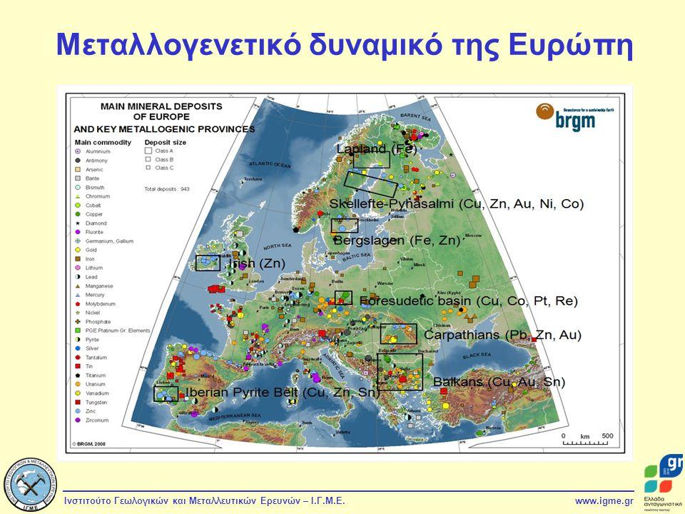 Ινστιτούτο Γεωλογικών και Μεταλλευτικών Ερευνών – Ι.Γ.Μ.Ε.www.igme.gr Μεταλλογενετικό δυναμικό της Ευρώπη