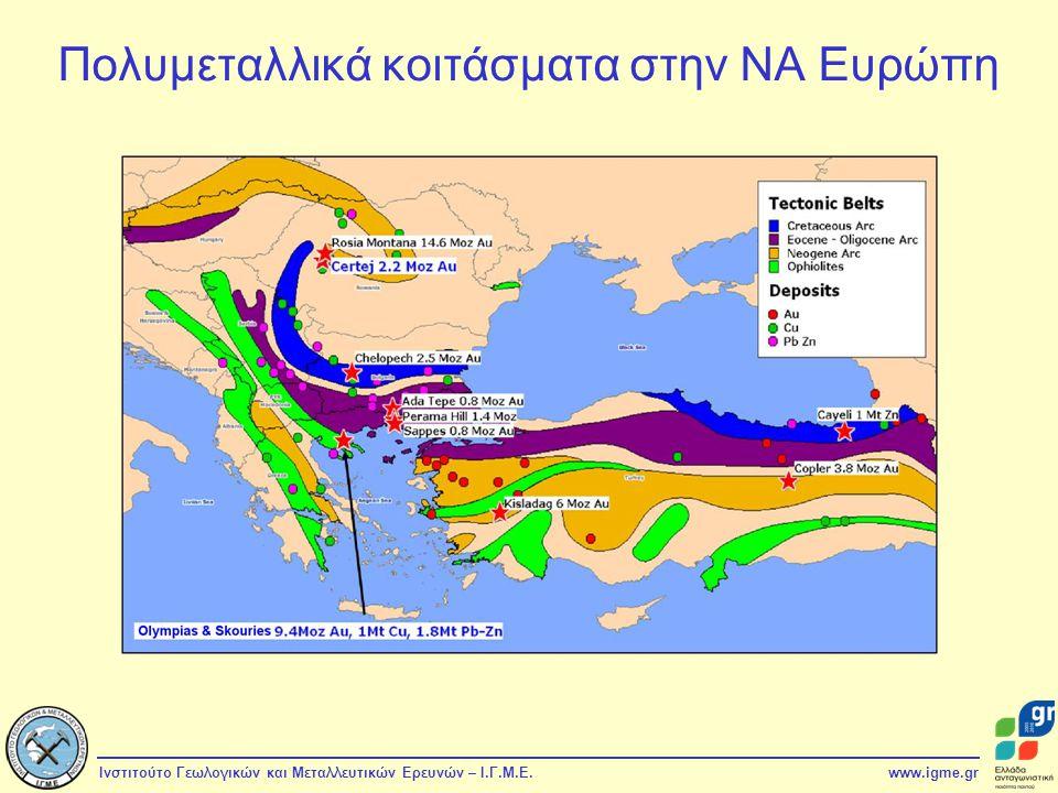 Ινστιτούτο Γεωλογικών και Μεταλλευτικών Ερευνών – Ι.Γ.Μ.Ε.www.igme.gr Πολυμεταλλικά κοιτάσματα στην ΝΑ Ευρώπη