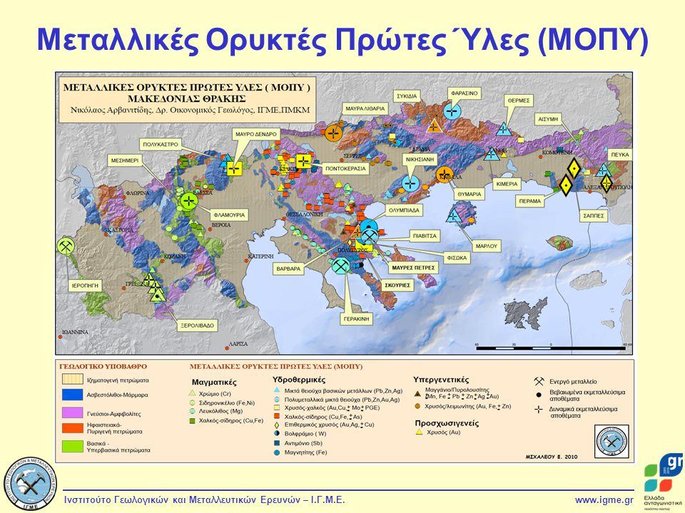 Ινστιτούτο Γεωλογικών και Μεταλλευτικών Ερευνών – Ι.Γ.Μ.Ε.www.igme.gr Μεταλλικές Ορυκτές Πρώτες Ύλες (ΜΟΠΥ)