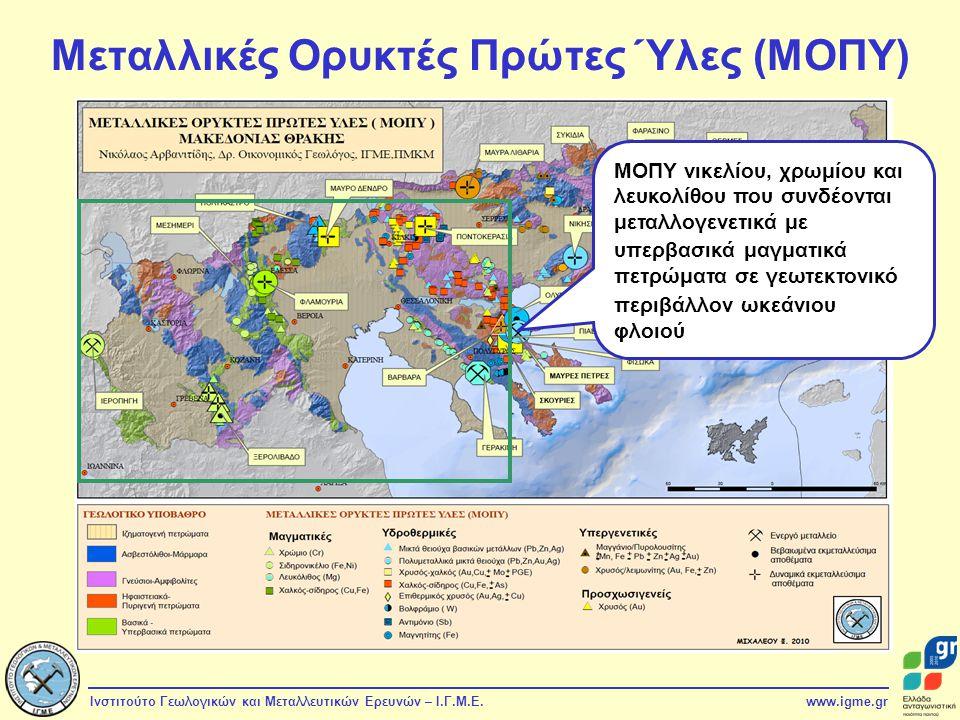 Ινστιτούτο Γεωλογικών και Μεταλλευτικών Ερευνών – Ι.Γ.Μ.Ε.www.igme.gr Μεταλλικές Ορυκτές Πρώτες Ύλες (ΜΟΠΥ) ΜΟΠΥ νικελίου, χρωμίου και λευκολίθου που