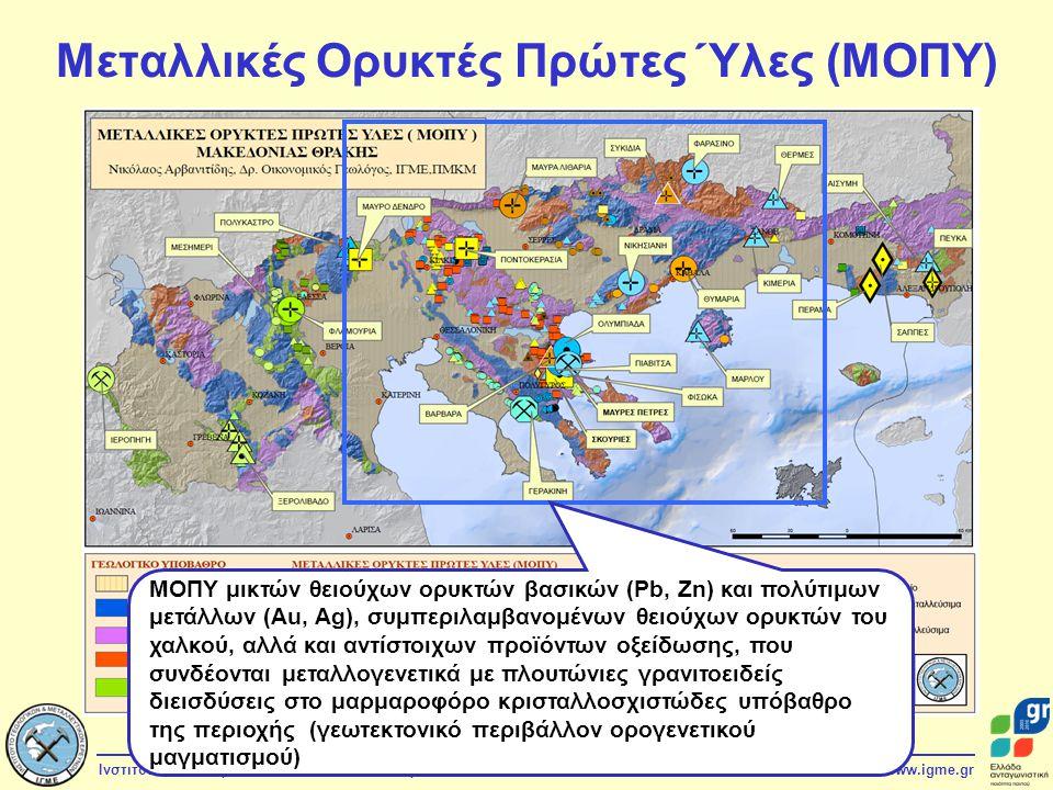 Ινστιτούτο Γεωλογικών και Μεταλλευτικών Ερευνών – Ι.Γ.Μ.Ε.www.igme.gr Μεταλλικές Ορυκτές Πρώτες Ύλες (ΜΟΠΥ) ΜΟΠΥ μικτών θειούχων ορυκτών βασικών (Pb,