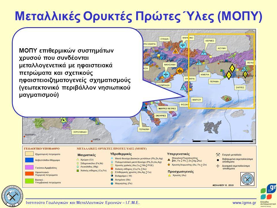 Ινστιτούτο Γεωλογικών και Μεταλλευτικών Ερευνών – Ι.Γ.Μ.Ε.www.igme.gr Μεταλλικές Ορυκτές Πρώτες Ύλες (ΜΟΠΥ) ΜΟΠΥ επιθερμικών συστημάτων χρυσού που συν