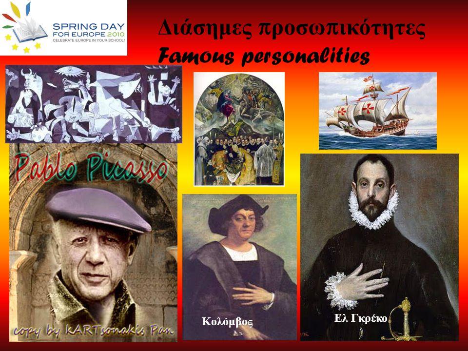 Διάσημες π ροσω π ικότητες Famous personalities Ελ Γκρέκο Κολόμβος