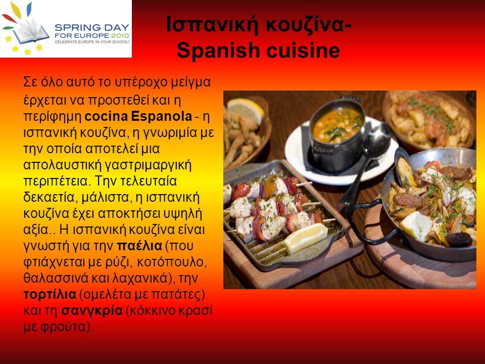 Ισπανική κουζίνα- Spanish cuisine Σε όλο αυτό το υπέροχο μείγμα έρχεται να προστεθεί και η περίφημη cocina Espanola - η ισπανική κουζίνα, η γνωριμία μ