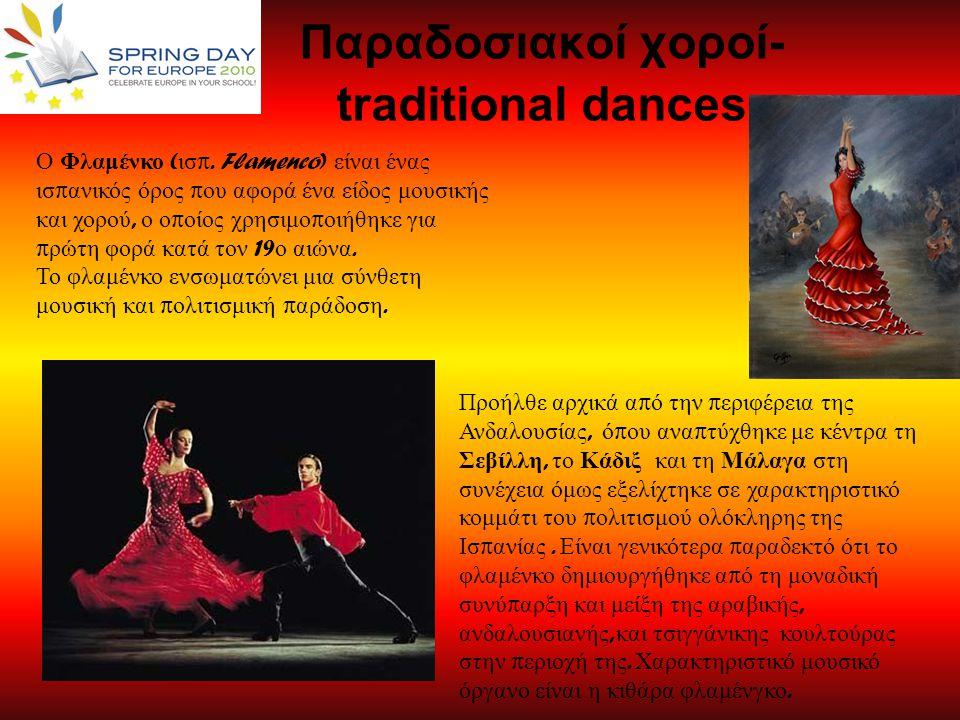 Παραδοσιακοί χοροί- traditional dances Ο Φλαμένκο ( ισ π. Flamenco) είναι ένας ισ π ανικός όρος π ου αφορά ένα είδος μουσικής και χορού, ο ο π οίος χρ
